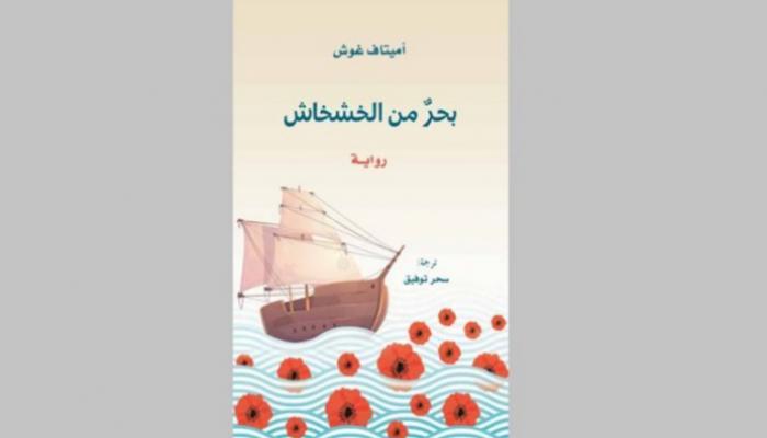 """صورة """"بحر من الخشخاش"""".. جديد """"كلمة"""" الإماراتي"""