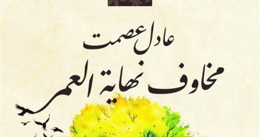 """صورة صدر حديثا.. """"مخاوف نهاية العمر"""" مجموعة قصصية لـ عادل عصمت عن الكتب خان"""