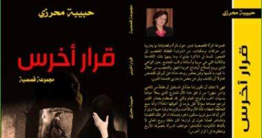 """صورة صدر حديثا.. """"قرار أخرس"""" مجموعة قصصية لـ التونسية حبيبة محرزى"""