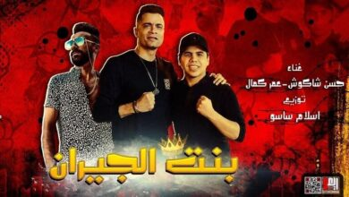 صورة مصر.. حقيقة القبض على مطربي المهرجانات حسن شاكوش وحمو بيكا