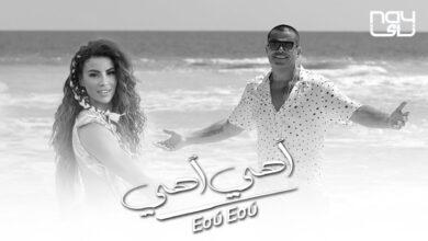 صورة عمرو دياب بديو غنائي مع فنانة يونانية-بالفيديو